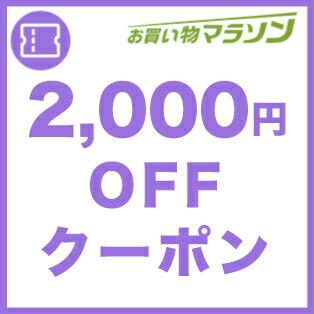 2000coupon