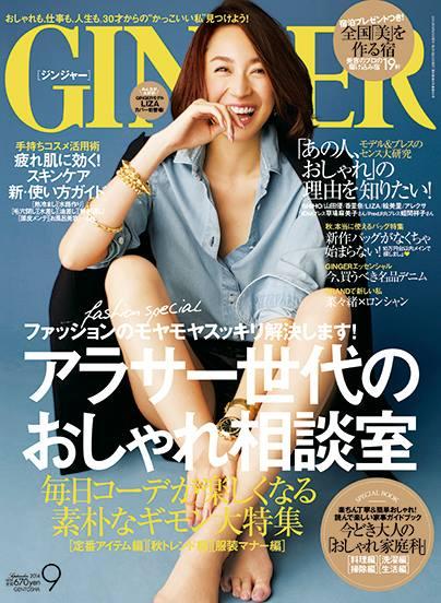 ginger.9月号