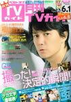 月刊TVガイド2013.6月号