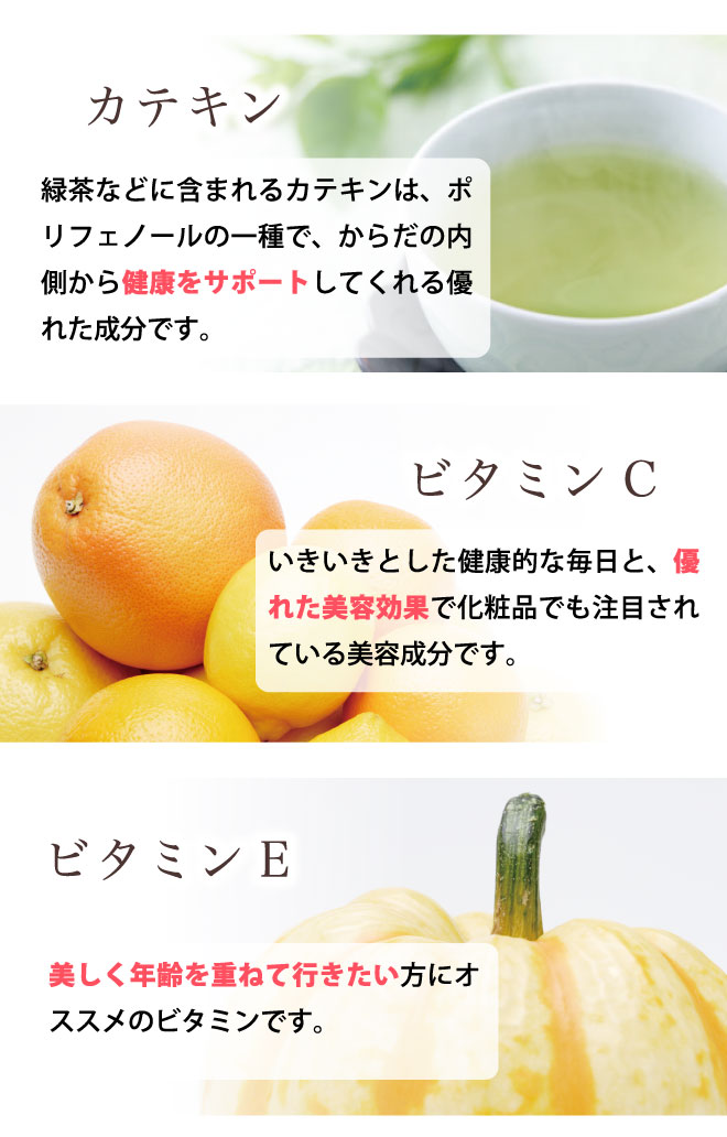 カテキン、ビタミンC、ビタミンE