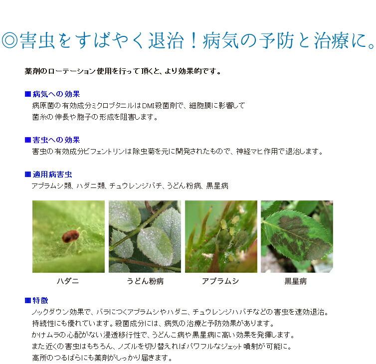 アタックワン02害虫をすばやく退治!病気の予防と治療に。