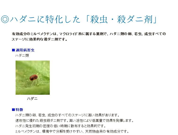 ダニダウン水和剤02ハダニに特化した「殺虫・殺ダニ剤」