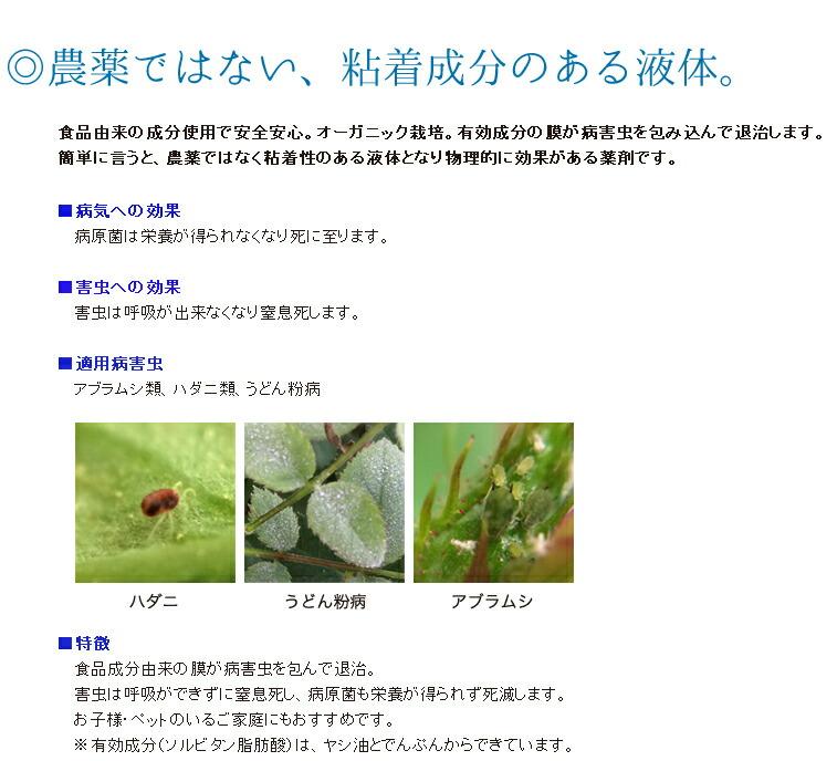 カダンセーフ02農薬ではない、粘着成分のある液体。