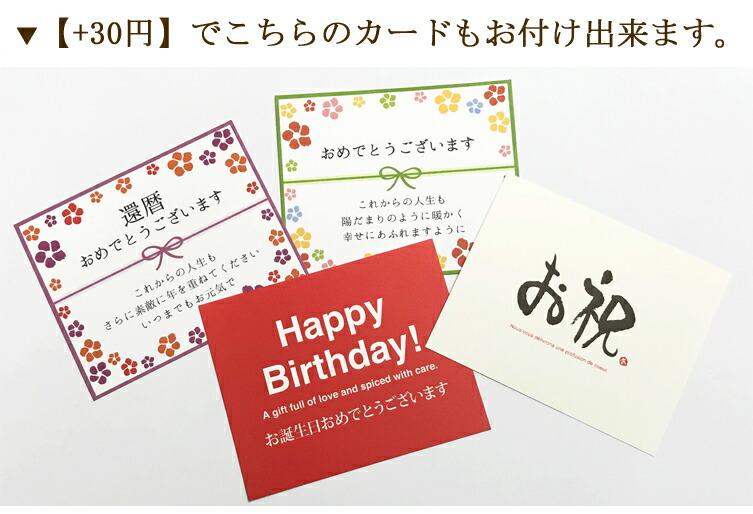 有料メッセージカード30円