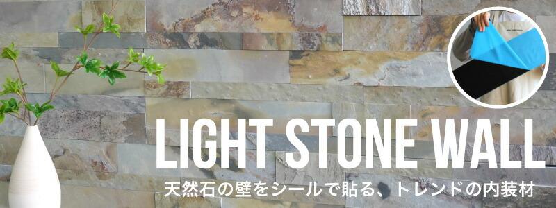 ライトストーン