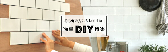 DIY特集