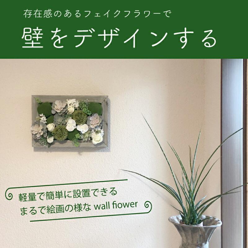 壁掛け造花