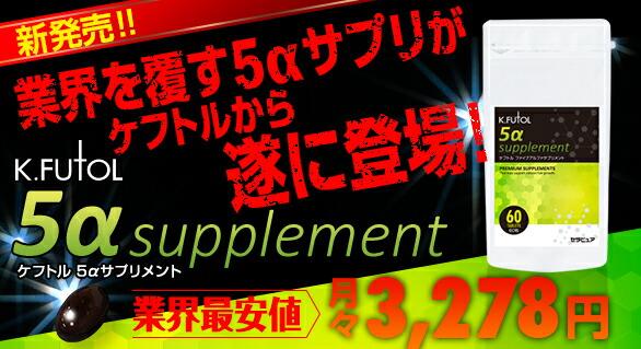ケフトル 5α サプリメント