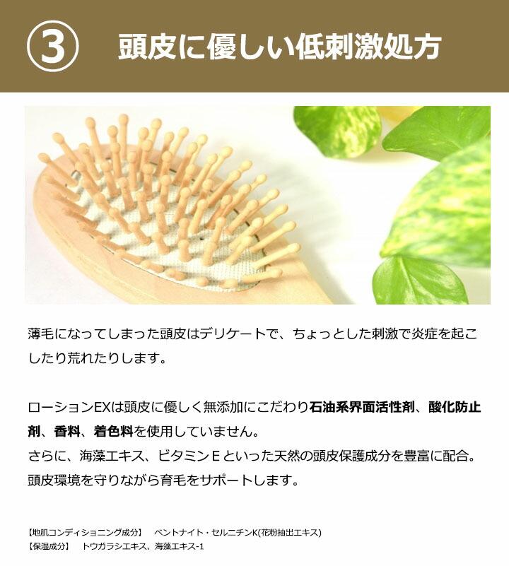 頭皮に優しい低刺激処方,無添加,香料・着色料・石油系界面活性剤,フリー