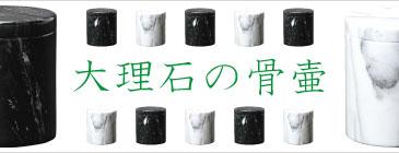 大理石の骨壷