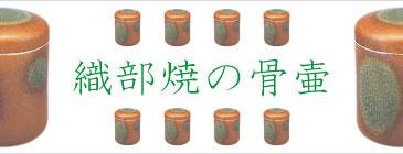 美濃古陶器織部焼骨壷