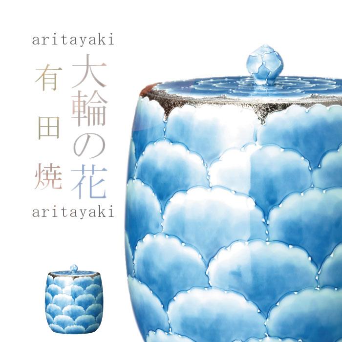 有田焼大輪の花骨壷