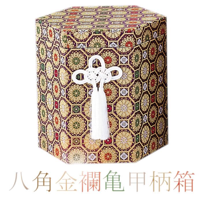 八角金襴亀甲柄箱