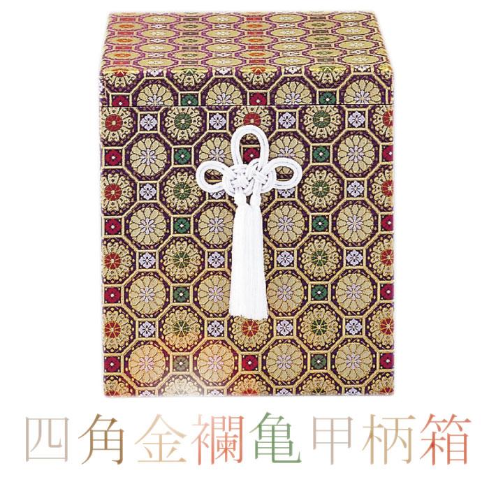 四角金襴亀甲柄箱