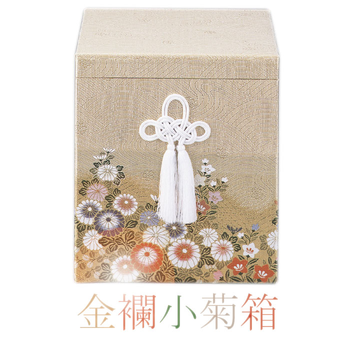 金襴小菊箱