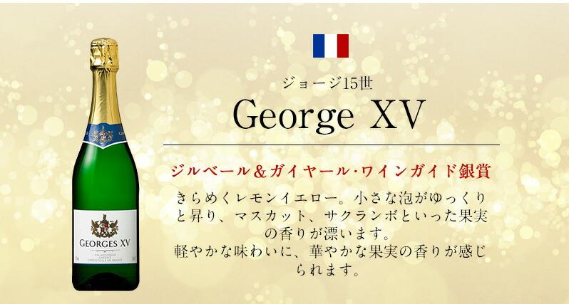辛口スパークリングワイン5本セット