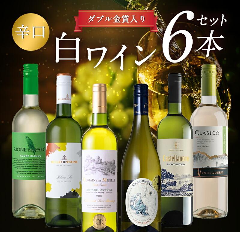 ダブル金賞入り 辛口白ワイン6本セット