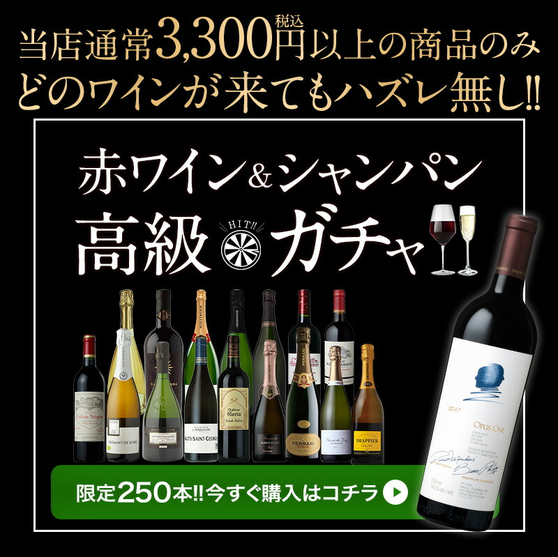 赤ワイン&シャンパーニュガチャ