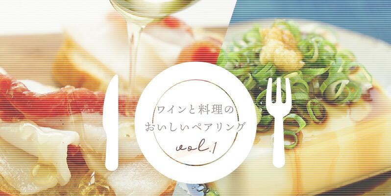 ワインと料理のおいしいペアリング Vol.1