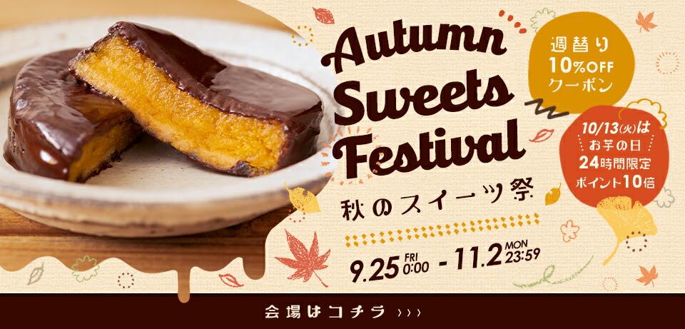 秋のスイーツ祭