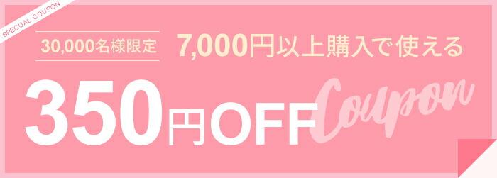 4,000円以上で使える150円OFFクーポン