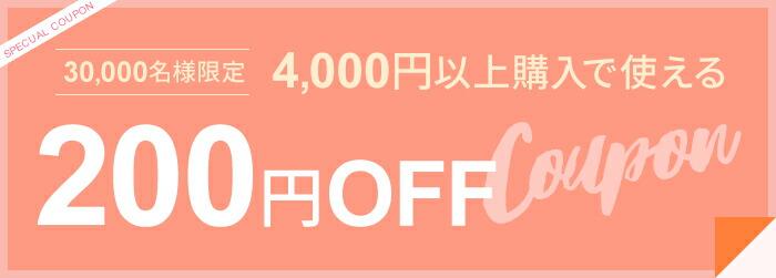 8,000円以上で使える300円OFFクーポン