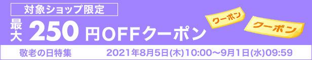 敬老の日特集2021 最大250円OFFクーポン