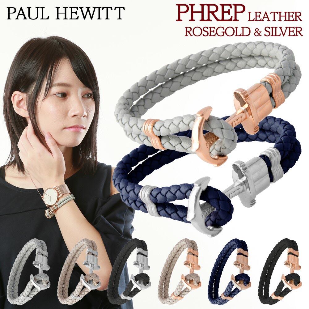ポールヒューイット ブレスレット 時計交換ベルト