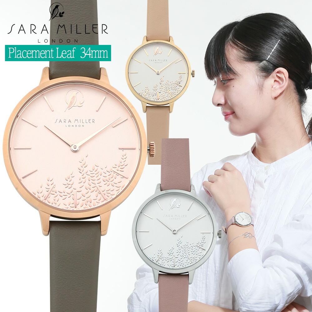 サラミラーロンドン時計