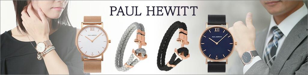 ポールヒューイット時計