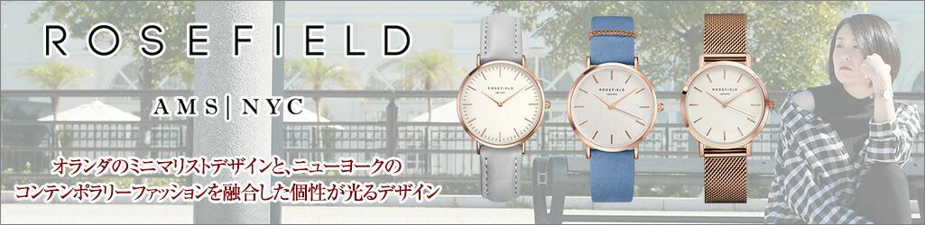 ローズフィールド時計