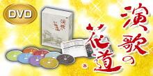 演歌の花道DVD