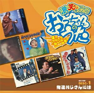おっちゃんのうた(CD)