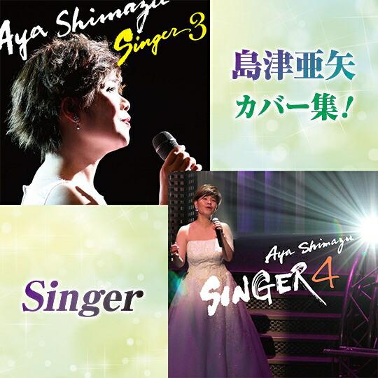 島津亜矢カバー集 SINGER3&4[CD]