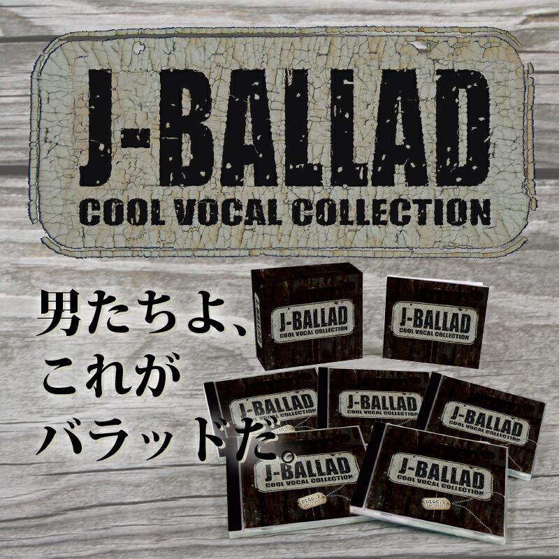 J-BALLAD(CD)