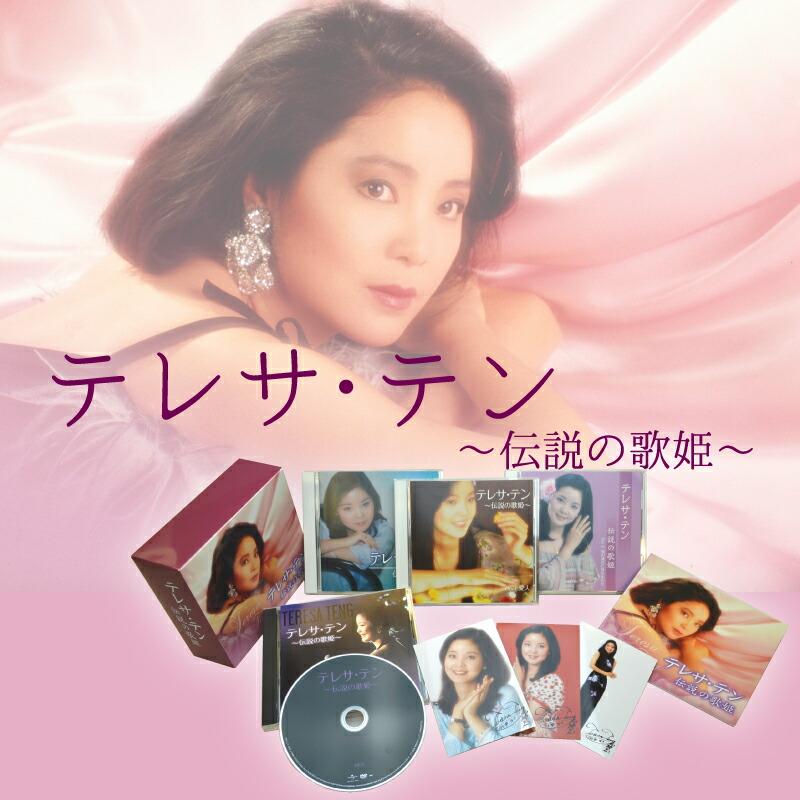 テレサ・テン 伝説の歌姫[CD]