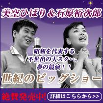 『美空ひばりと石原裕次郎 世紀のビッグショー』