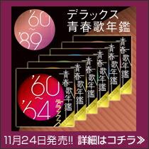 青春歌年鑑 デラックス 1960〜1989(CD)