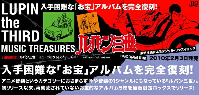 入手困難な「お宝」アルバムを完全復刻!ルパン三世 ミュージック・トレジャーズ