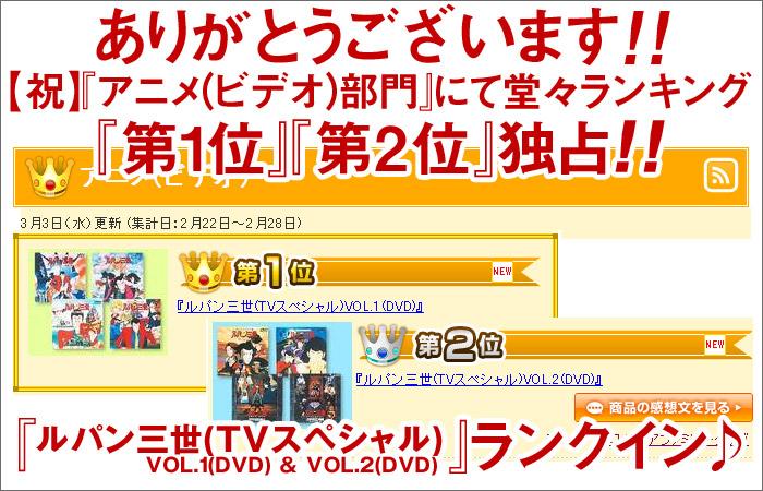 【祝】アニメ(ビデオ)ランキング1位2位独占!!
