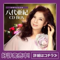 『40周年記念企画 八代亜紀 CD BOX』