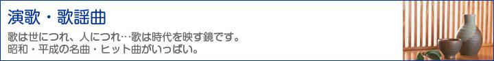 演歌・歌謡曲 カセット