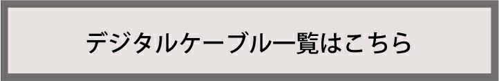 カテゴリ_デジタルケーブル