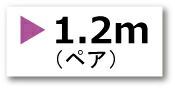 1.2mペア