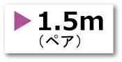 1.5mペア