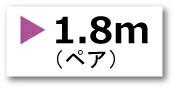 1.8mペア