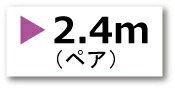 2.4mペア