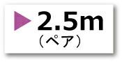 2.5mペア