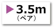 3.5mペア