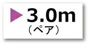 3.0mペア